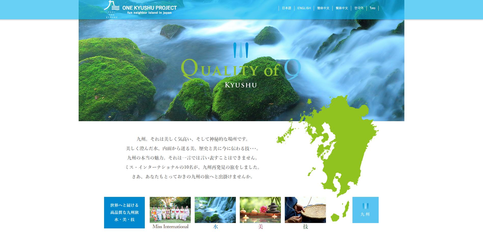 ONE KYUSYU PROJECTスクリーンショット